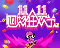 1111购物狂欢宣传海报时时彩投注平台