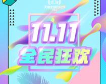 1111全民狂欢活动海报PSD素材