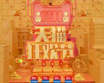 1111狂欢节优惠大促海报PSD素材