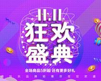 1111狂欢盛典宣传海报时时彩投注平台