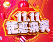 1111钜惠来袭海报时时彩投注平台