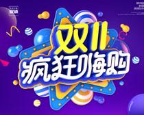 双11疯狂嗨购物海报时时彩投注平台
