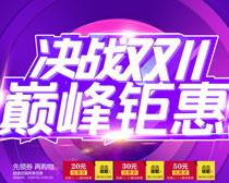 决战双11钜惠海报时时彩投注平台