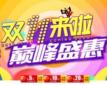 双11巅峰盛惠海报时时彩投注平台