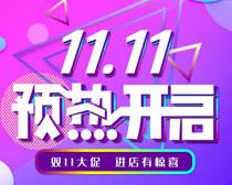 1111预热开启海报时时彩投注平台