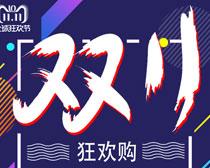 双11嗨全场海报PSD素材