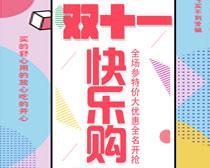 双十一快乐购海报时时彩投注平台