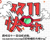 双11快乐海报PSD素材
