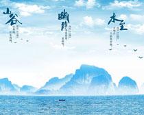 中国风海边风景画PSD素材