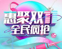 惠聚双11疯抢海报PSD素材