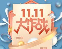 1111大作战PSD素材