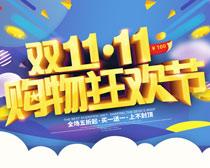 1111购物狂欢节时时彩投注平台
