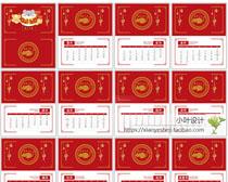 红色鼠年台历模板PSD素材