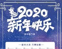 2020年新年快乐挂历PSD素材