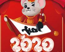 2020鼠年万事如意挂历PSD素材