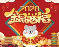 2020年金鼠送福挂历PSD素材