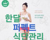 韩国瘦身美女营养广告时时彩投注平台
