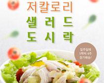 蔬菜营养美食广告PSD素材