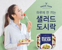 美女与蔬菜沙拉广告PSD素材