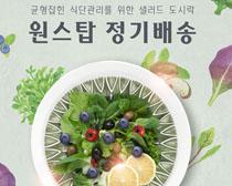 蔬菜水果盆广告PSD素材