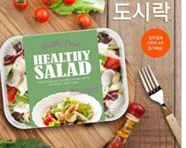 蔬菜沙拉套装广告PSD素材