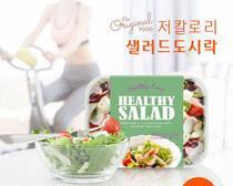 营养蔬菜沙拉广告PSD素材