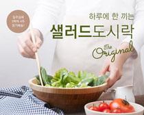 蔬菜配方广告PSD素材