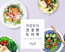 营养蔬菜组合广告PSD素材