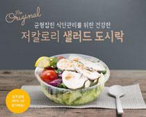 蔬菜沙拉展示PSD素材