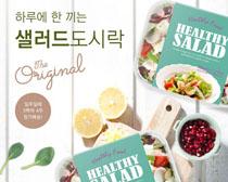 蔬菜沙拉包装盒广告时时彩投注平台