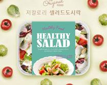 水果沙拉包装盒海报PSD素材