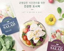 营养蔬菜美食广告时时彩投注平台