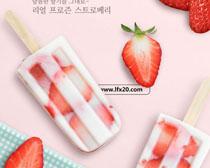 草莓冰棒海报PSD素材