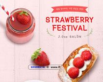 甜品草莓廣告海報PSD素材