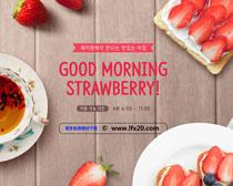 草莓牛奶食物海报PSD素材