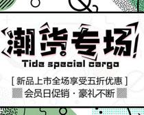 潮货淘宝广告PSD素材
