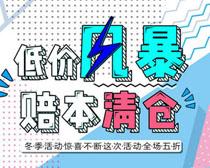 清仓风暴淘宝广告PSD素材