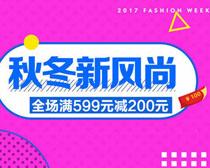 秋冬新风尚广告PSD素材