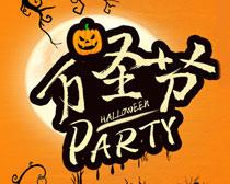 万圣节Party海报PSD素材