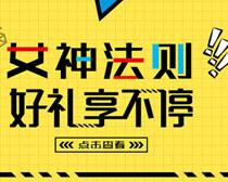 电商女神节海报PSD素材