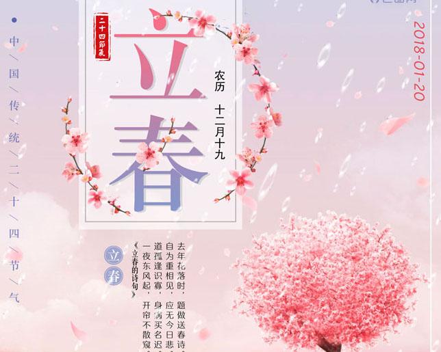 立春粉色系节日PSD素材