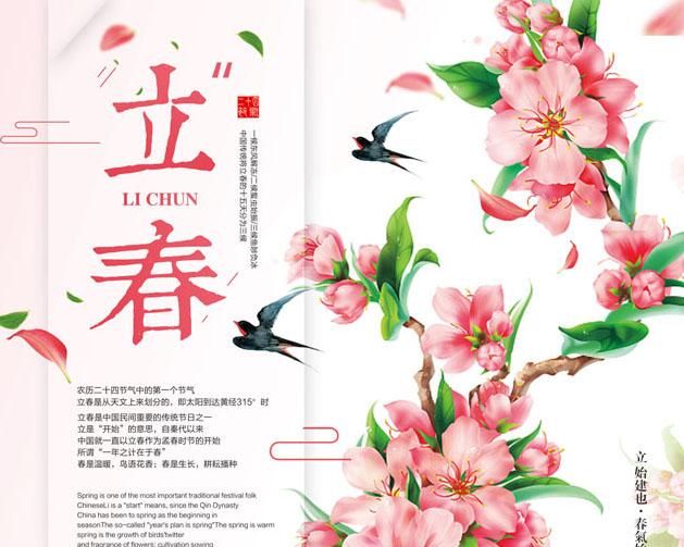 燕子花朵立春PSD素材