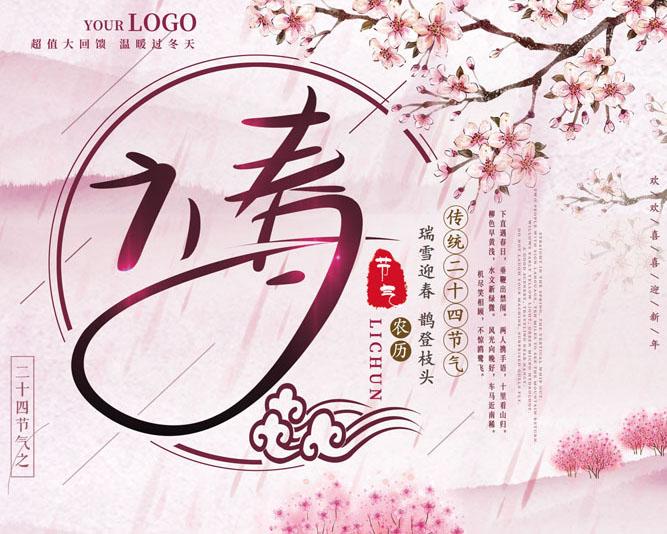 传统中国风立春PSD素材