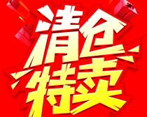清仓特卖海报设计PSD素材