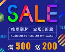 sale购物海报PSD素材
