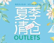 夏季清仓活动海报时时彩投注平台