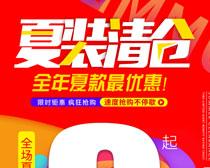 夏裝清倉海報PSD素材