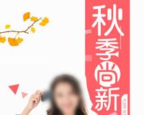 秋季尚新海报PSD素材