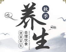 秋季养生海报PSD素材