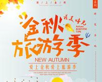 金秋旅游季海报设计PSD素材
